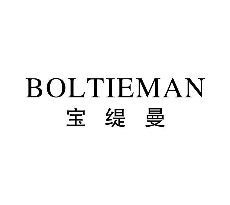 转让商标-宝缇曼 BOLTIEMAN