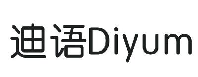 迪语 DIYUM