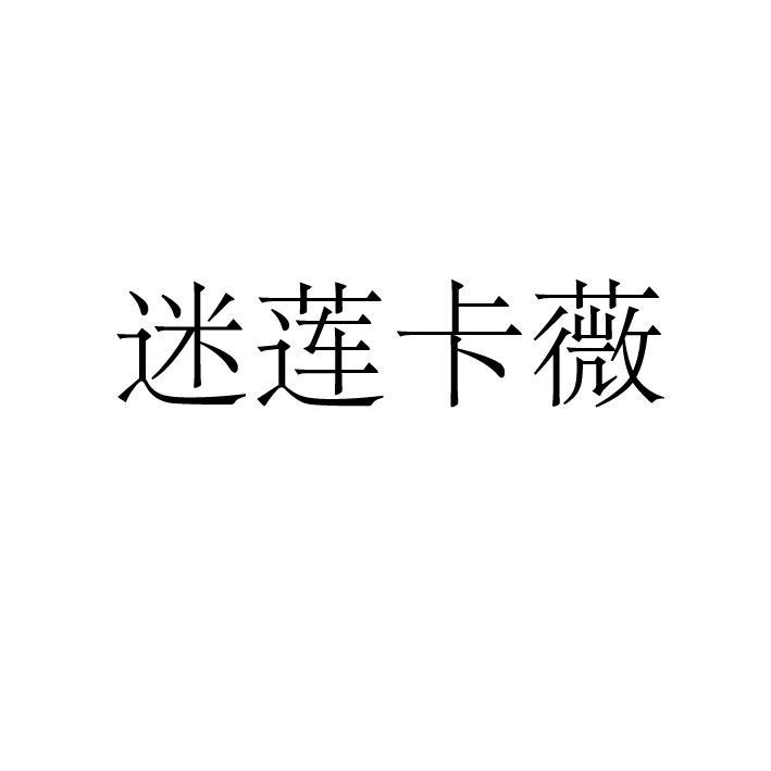 顶呱呱商标转让网_迷莲卡薇