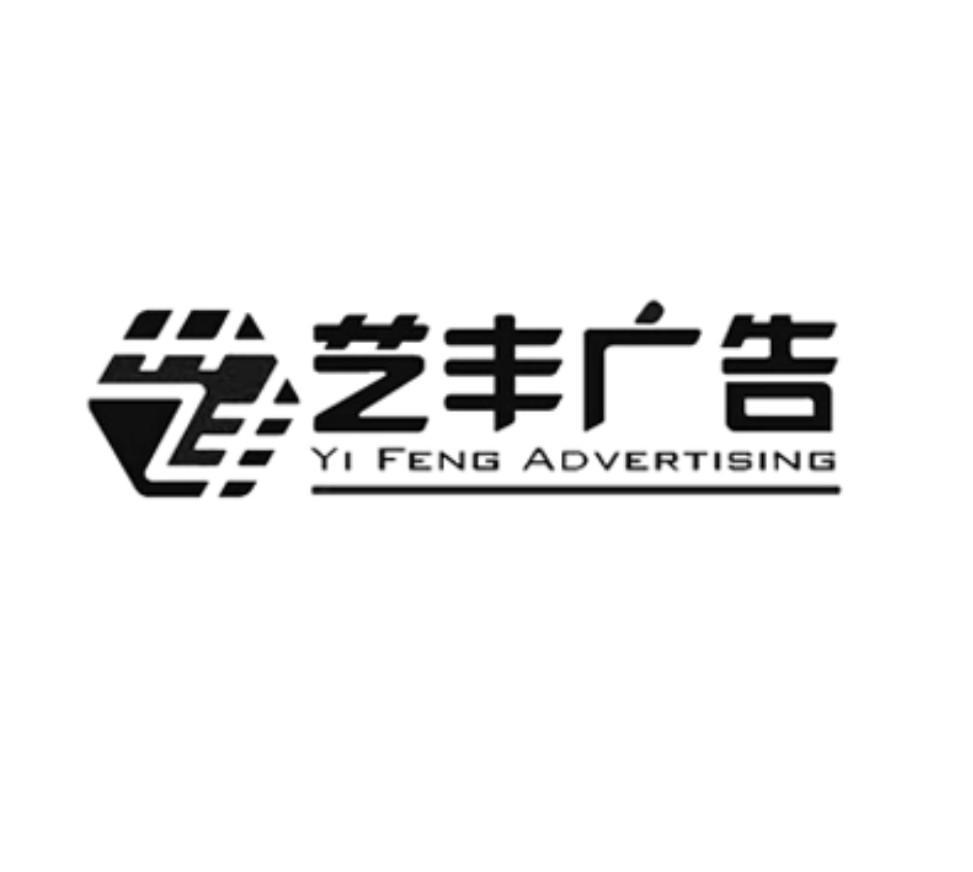 转让商标-艺丰广告 艺丰 YI FENG ADVERTISING