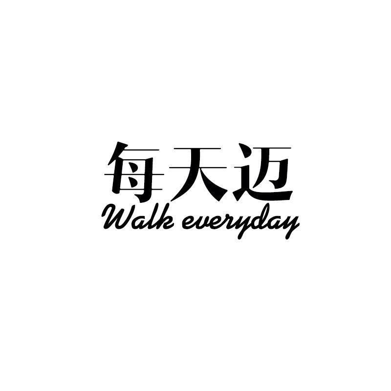转让商标-每天迈 WALK EVERYDAY