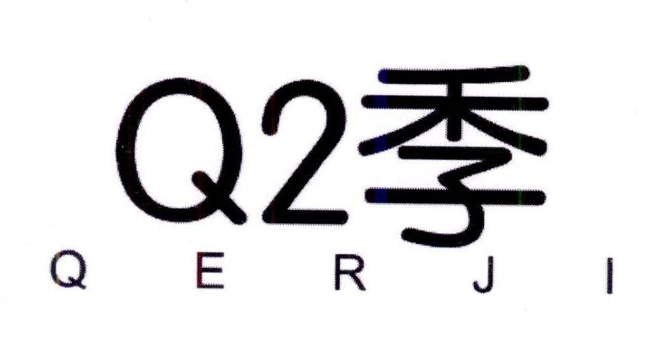 转让商标-Q2季 QERJI