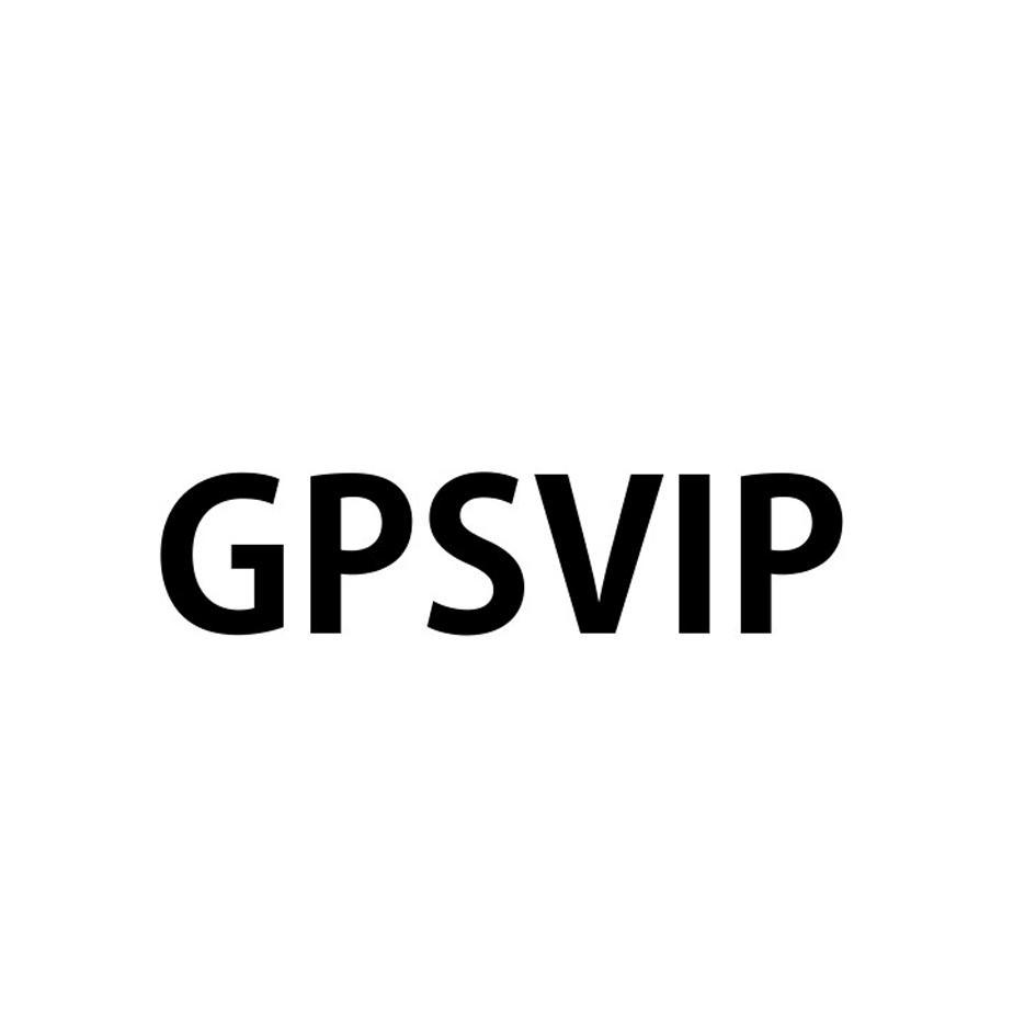 转让商标-GPSVIP