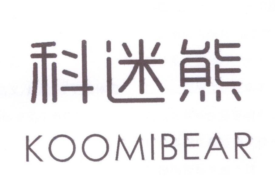 转让商标-科迷熊 KOOMIBEAR