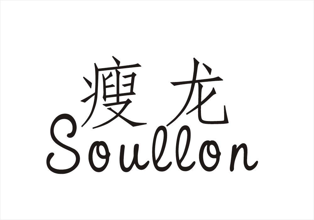 转让商标-瘦龙 SOULLON