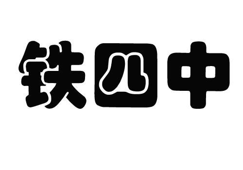 商标文字铁四中商标注册号 41879938、商标申请人刘青林的商标详情 - 标库网商标查询