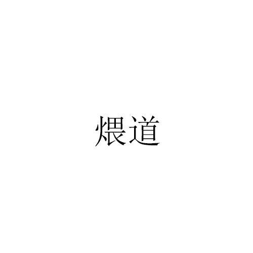 转让亚博娱乐yabo11-煨道