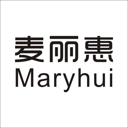 转让商标-麦丽惠 MARYHUI