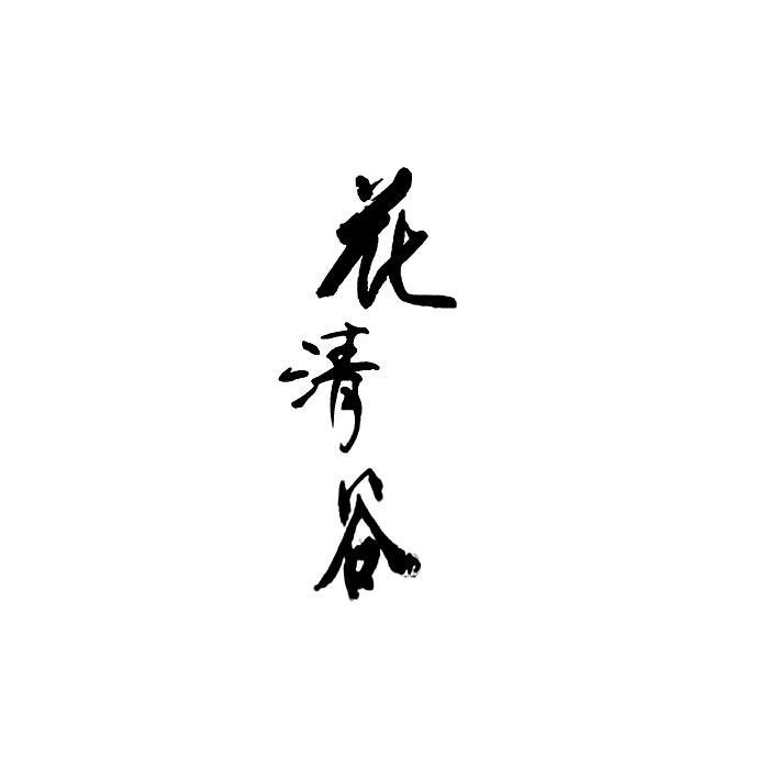 转让亚博娱乐yabo11-花清谷