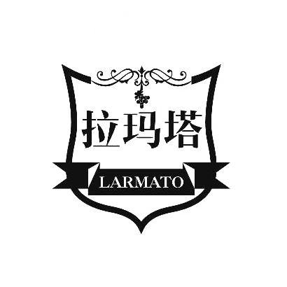 拉玛塔 LARMATO