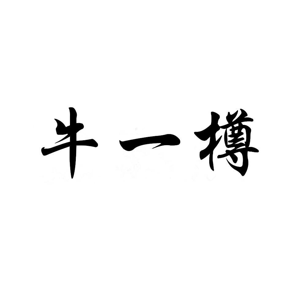 转让亚博娱乐yabo11-牛一樽