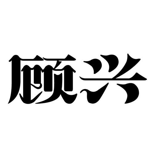 [35类]顾兴