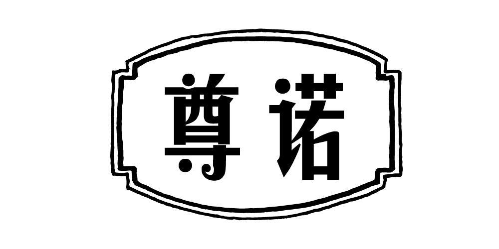 转让亚博娱乐yabo11-尊诺