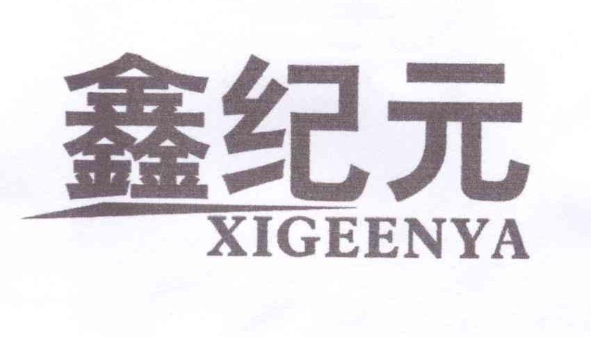 鑫纪元 XIGEENYA商标转让