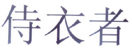 顶呱呱商标转让网_侍衣者