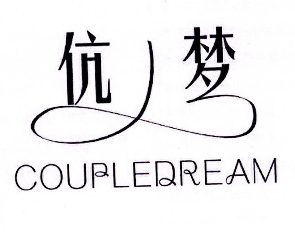 转让商标-伉梦 COUPLEDREAM