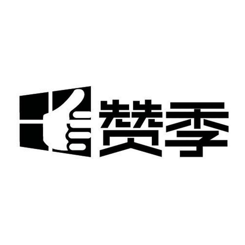 [35类]赞季