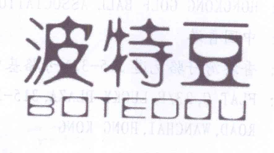 转让商标-波特豆