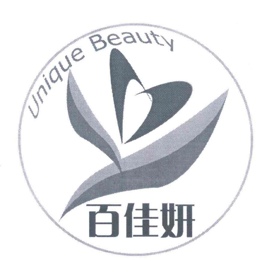 转让商标-百佳妍;UNIQUE BEAUTY