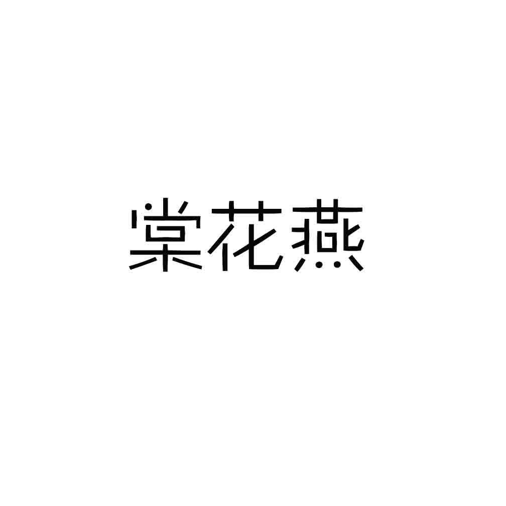 转让商标-棠花燕