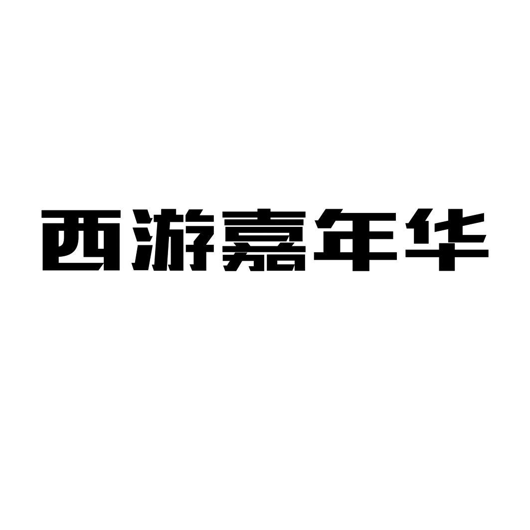 转让商标-西游嘉年华