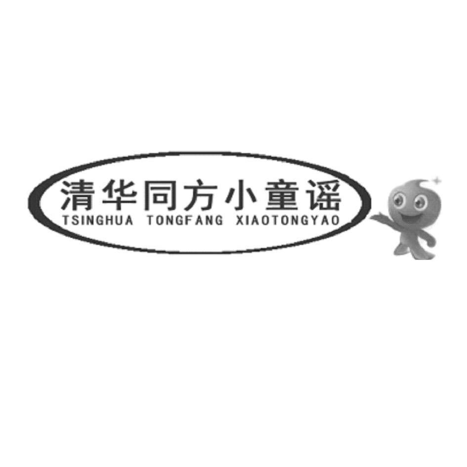 清华同方小童谣 TSINGHUATONGFANGXIAOTONGYAO