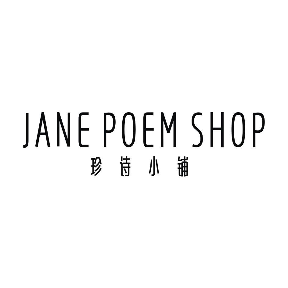 转让商标-珍诗小铺 JANE POEM SHOP