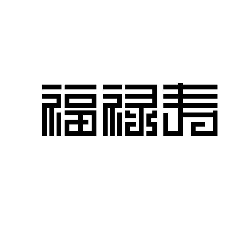 转让商标-福禄寿