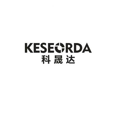 科晟达 KESEORDA