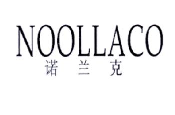 转让商标-诺兰克 NOOLLACO