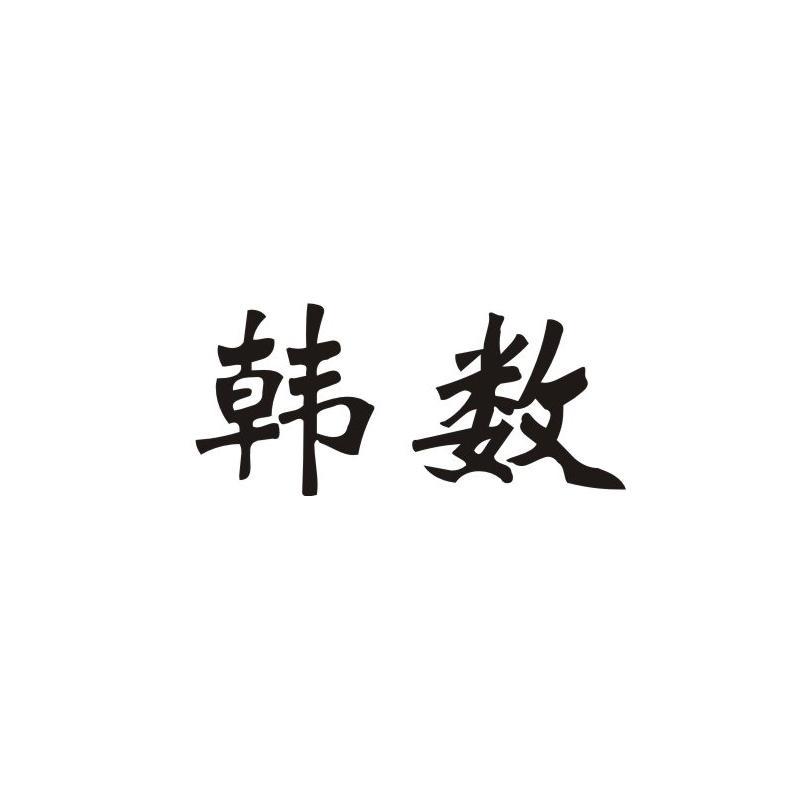 [3类]韩数