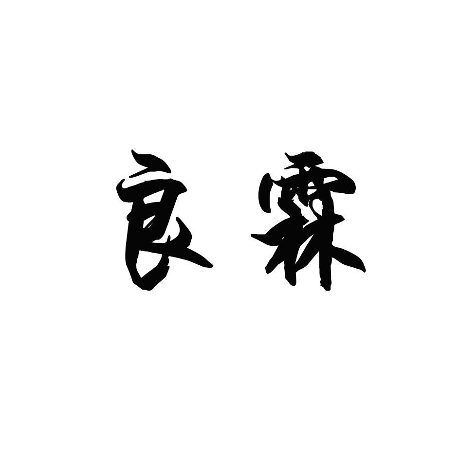 转让亚博娱乐yabo11-良霖