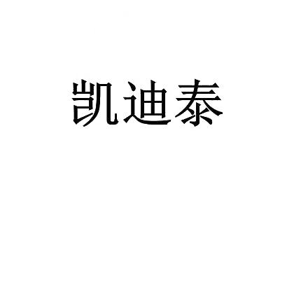 转让商标-凯迪泰