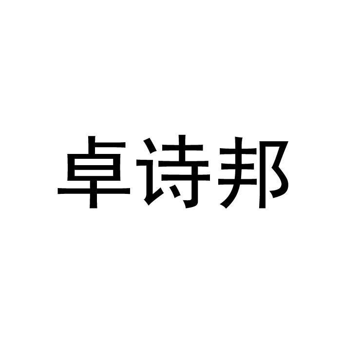 转让商标-卓诗邦
