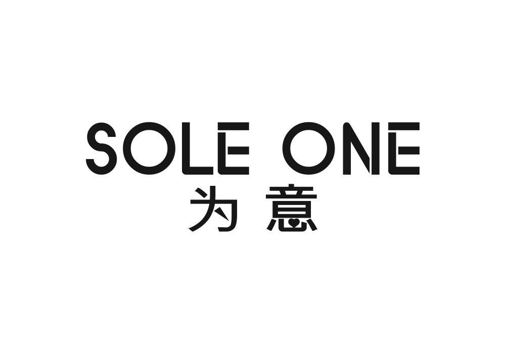 SOLE ONE 为意