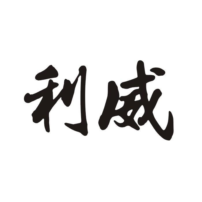 转让亚博娱乐yabo11-利威