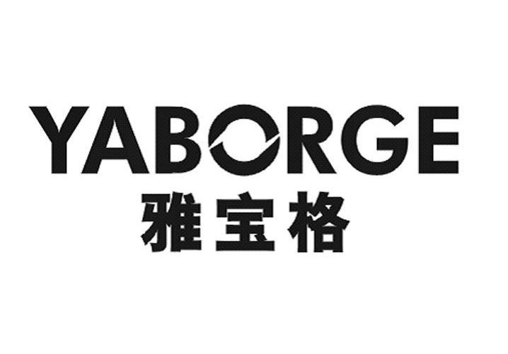 雅宝格 YABORGE