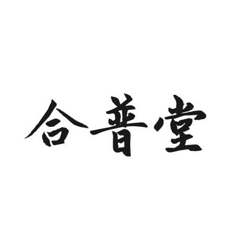 转让亚博娱乐yabo11-合普堂