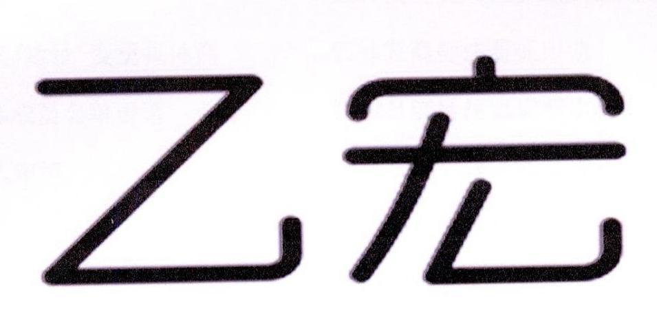 转让商标-乙宏