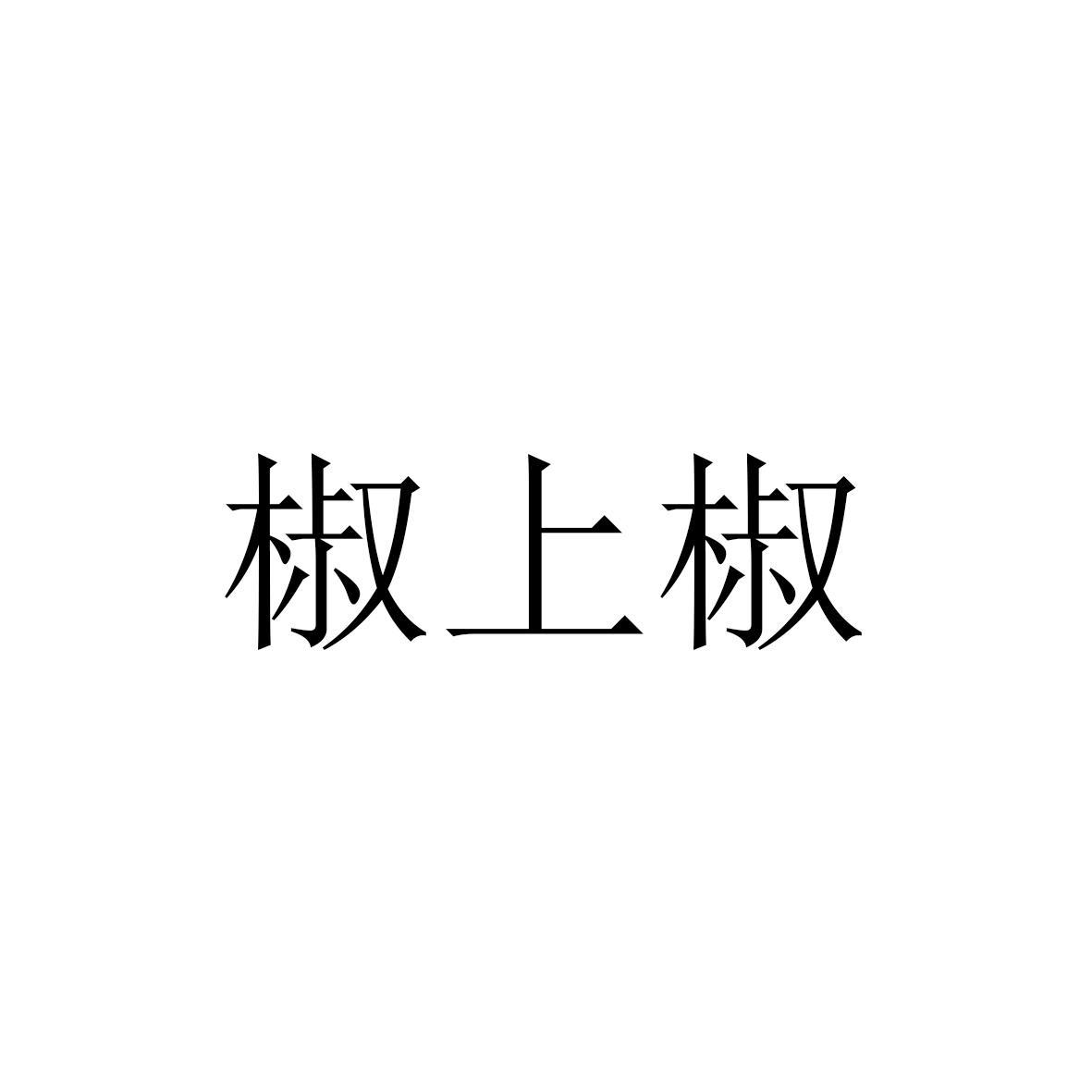 商标文字椒上椒商标注册号 41300015、商标申请人马建军的商标详情 - 标库网商标查询