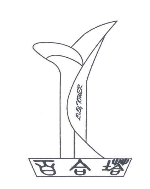 转让商标-百合塔;LILY TOWER