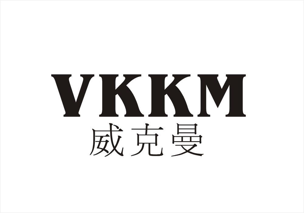 威克曼 VKKM