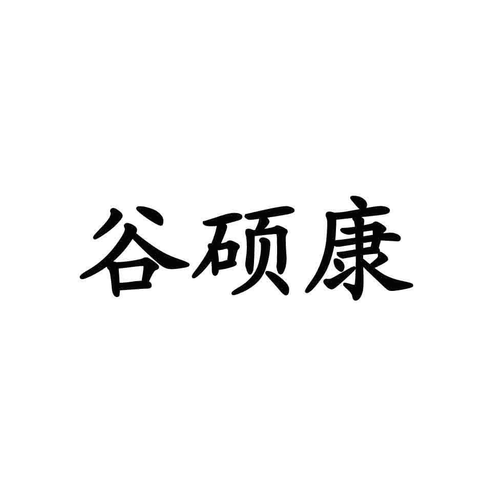 转让商标-谷硕康