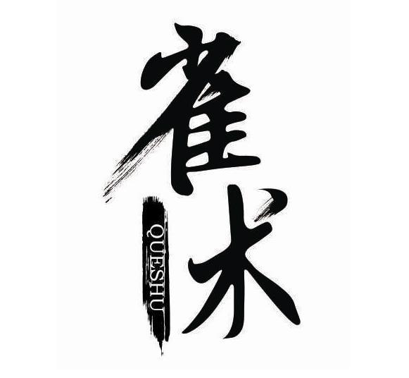 转让亚博娱乐yabo11-雀术