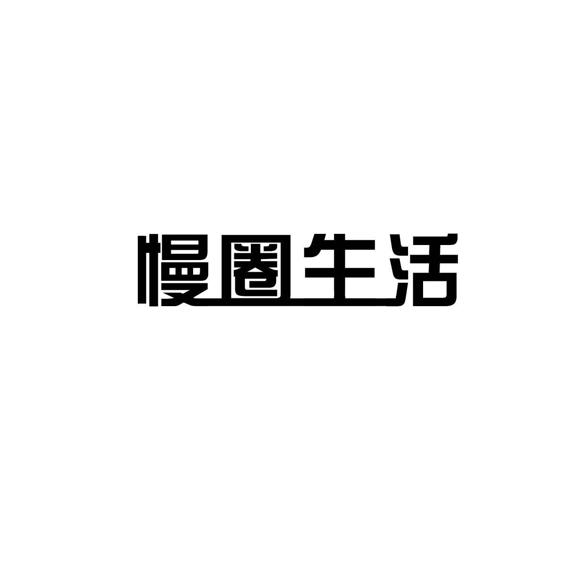 [18类]慢圈生活