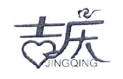 转让商标-吉庆 JINGQING