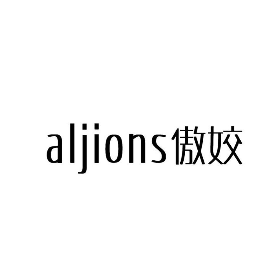 转让商标-傲姣 ALJION