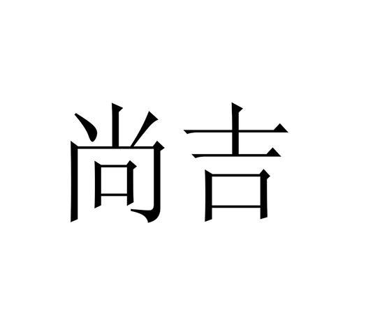 转让商标-尚吉