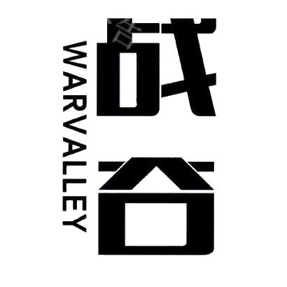 转让商标-战谷 WARVALLEY