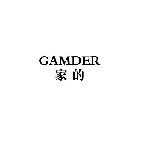 家的 GAMDER